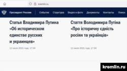 Статтю Володимира Путіна було опубліковано на офіційному сайті Кремля українською та російською мовами