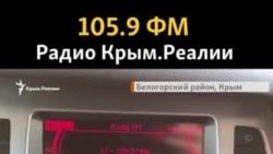 Радио Крым.Реалии слушают в Крыму