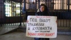 Христианский антивоенный пикет в Москве