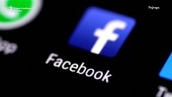 Фејсбук откри руски обиди за влијание врз политиката во САД