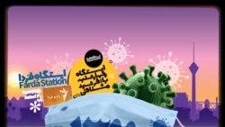 ایستگاه فردا: سال جدال ماسک و ویروس(۱)