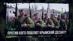 1500 десантников в Крыму – план Минобороны России (видео)