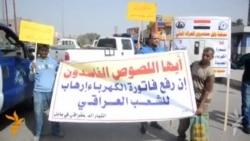 الحلة: تظاهرة احتجاجا على التسعيرة الجديدة للكهرباء