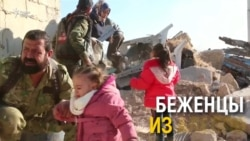 Беженцы из Алеппо
