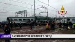 В Италии с рельсов сошел поезд, есть пострадавшие