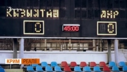 Як футбол єднає Крим і «ДНР»