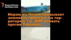 Чеченец призывает земляков воевать против Украины