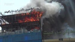 Massive Fire Destroys Kabul Shopping Center