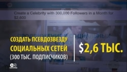 Сколько стоят фейковые новости в Сети? Краткий прейскурант