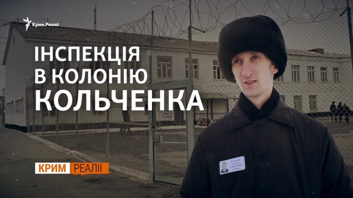 Как удерживают украинца в российской тюрьме? (Видео)