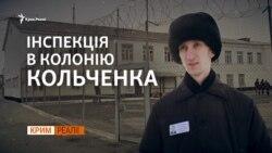 Як утримують українця в російській тюрмі? (Відео)