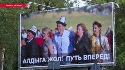 В Кыргызстане возбудили дело против главного оппонента избранного президента