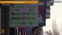 НБУ: фінансовий ринок стабілізується
