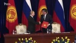 Кыргыз-орус президенттери кол койгон документтер