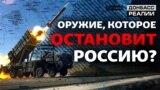 Чим Україна відповість Росії на ракетний обстріл? (відео)