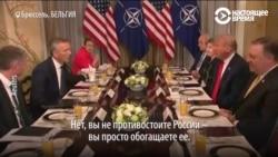 Спор Трампа и главы НАТО о Германии и ее контактах с «Газпромом» на саммите НАТО