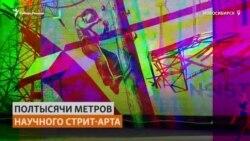 Художники создают граффити-музей сибирской науки
