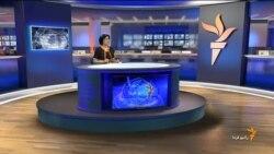 اخبار رادیو فردا، چهارشنبه ۱۰ تیر ۱۳۹۴ ساعت ۱۱:۰۰