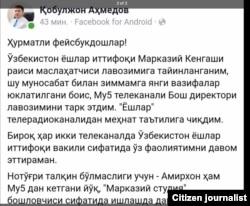 Қобулжон Аҳмедов/Facebook