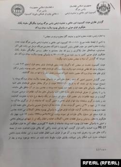 گزارش هیئت حقیقتیاب حکومت افغانستان
