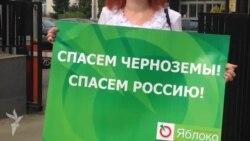 """""""Яблоко"""" пикетирует Минприроды"""