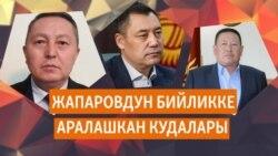 """Кыргызстан   Жаңылыктар (4.12.2020) """"Azattyk news"""""""