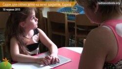Садок для сліпих дітей у Харкові на межі закриття