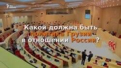 Какой должны быть политика Грузии в отношении России?