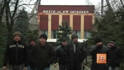 Больш за 30 шахцёраў загінулі ў выніку выбуху на шахце ў Данецку