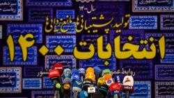 فراخوان ۲۰۰ فعال سیاسی و چهره دانشگاهی خارج از کشور برای تحریم انتخابات