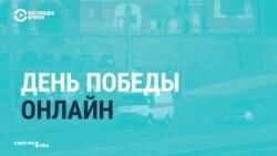 Россия празднует День Победы онлайн