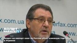 Флександр Афонин о запрете ввоза книг из России