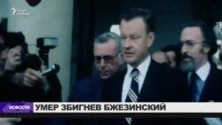 """Умер """"лучший враг СССР"""" Бжезинский"""