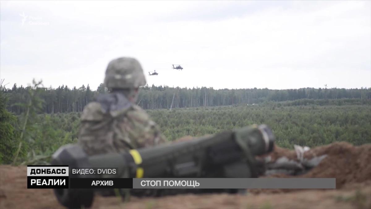 Соединенные Штаты не дадут Украине денег и оружия?