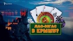 Крымский «Лас-Вегас». В Кацивели будет игорная зона (видео)