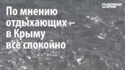 """""""Люди спокойны, продолжают отдых"""": что о попытках """"терактов"""" в Крыму думают отдыхающие?"""
