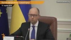 Яценюк вважає російську гуманітарку «цинізмом»