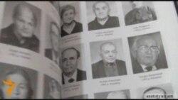 Վ. Սվազլյանի Հայոց ցեղասպանության վերաբերյալ գիրքը` անգլերեն