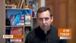 Чому банки не бояться санкцій і працюють у Криму? | Крим.Реалії