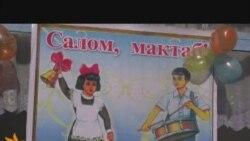 Салом, мактаб!