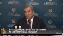 Тоҷикистон ба Қирғизистон чоҳи газ тақдим накардааст.