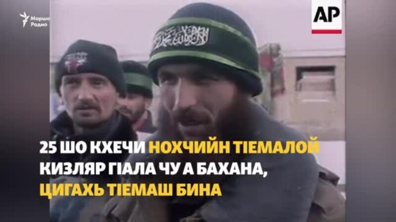 Радуевн гIаттамхой Кизлерна тIелетта - 25 шо