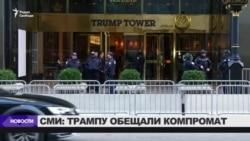 СМИ: Россия предлагала Трампу компромат на Клинтон