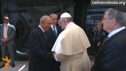 Папа Римський у музеї Голокосту «Яд-Вашем»