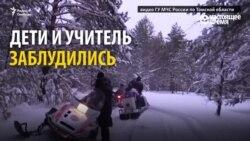 Экстремальная физкультура в Сибири: детей несколько часов искали в лесу