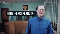 Рифмы, которые травмировали российскую власть (видео)