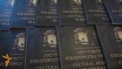 კულტურული მემკვიდრეობა აფხაზეთში