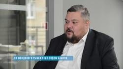Владислав Кочетков об альтернативе банковским вкладам