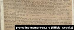 Акти НДК про вбивство євреїв Липовця та околиць, протоколи показів свідків, списки жертв. Джерело: ДАВіО, ф. 1683, оп. 1, спр. 13.