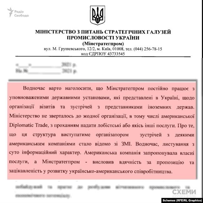 Що стосується листування з Diplomatic Trade, повідомив віцепрем'єр, воно справді було, але «не мало жодних зобов'язань» та «носило суто інформаційний характер»